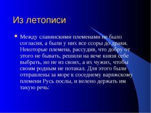 Из летописи Между славянскими племенами не было согласия, а были у них все сс