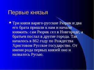 Первые князья Три князя варяго-русские Рюрик и два его брата пришли к нам и н