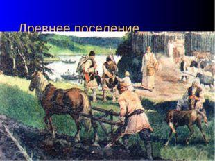 Древнее поселение