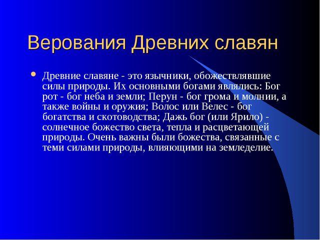Верования Древних славян Древние славяне - это язычники, обожествлявшие силы...