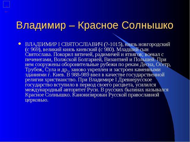 Владимир – Красное Солнышко ВЛАĘИМИР I СВЯТОС˘АВИЧ (?-1015), князь новгород...
