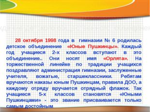 Рождение детского общественного объединения 28 октября 1998 года в гимназии №