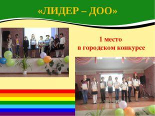 «ЛИДЕР – ДОО» . 1 место в городском конкурсе