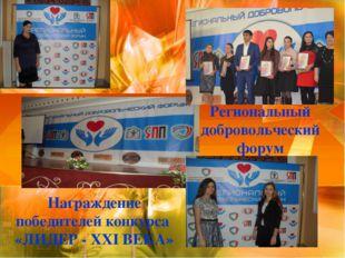 Награждение победителей конкурса «ЛИДЕР - XXI ВЕКА» Региональный добровольчес