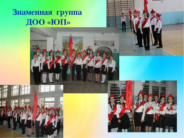 Знаменная группа ДОО «ЮП»