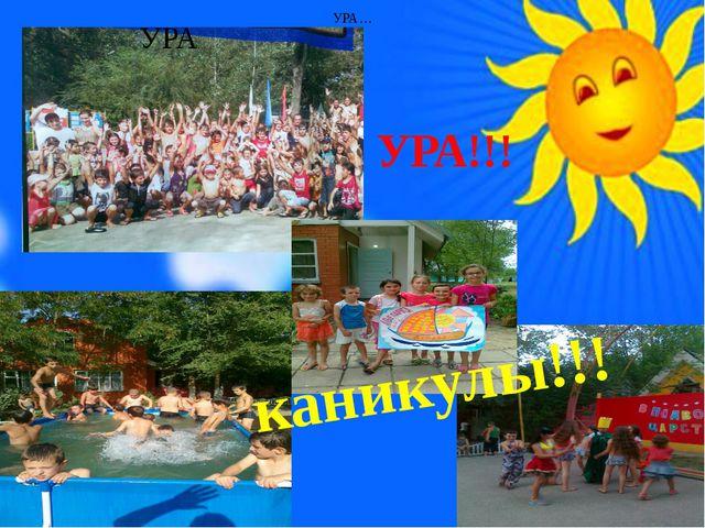 УРА… УРА!!! УРА… каникулы!!!
