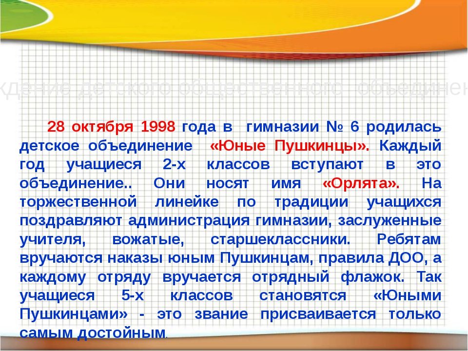 Рождение детского общественного объединения 28 октября 1998 года в гимназии №...