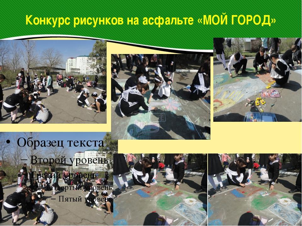 Конкурс рисунков на асфальте «МОЙ ГОРОД»
