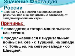 Значение Флота для России В конце XVII в. Россия в экономическом развитии все