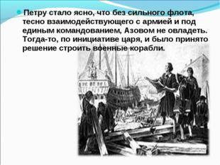 Петру стало ясно, что без сильного флота, тесно взаимодействующего с армией и