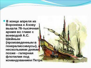 В конце апреля из Воронежа к Азову вышла 76-тысячная армия во главе с воеводо