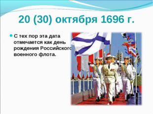 20 (30) октября 1696 г. С тех пор эта дата отмечается как день рождения Росси