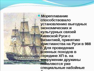 Мореплавание способствовало установлению выгодных экономических и культурных