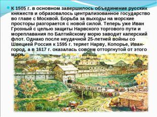 К 1505 г. в основном завершилось объединение русских княжеств и образовалось