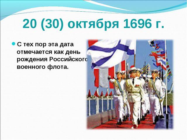 20 (30) октября 1696 г. С тех пор эта дата отмечается как день рождения Росси...