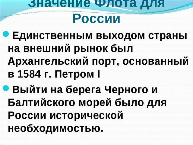 Значение Флота для России Единственным выходом страны на внешний рынок был Ар...