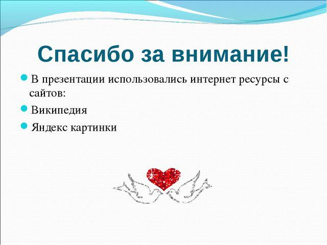 Спасибо за внимание! В презентации использовались интернет ресурсы с сайтов:...