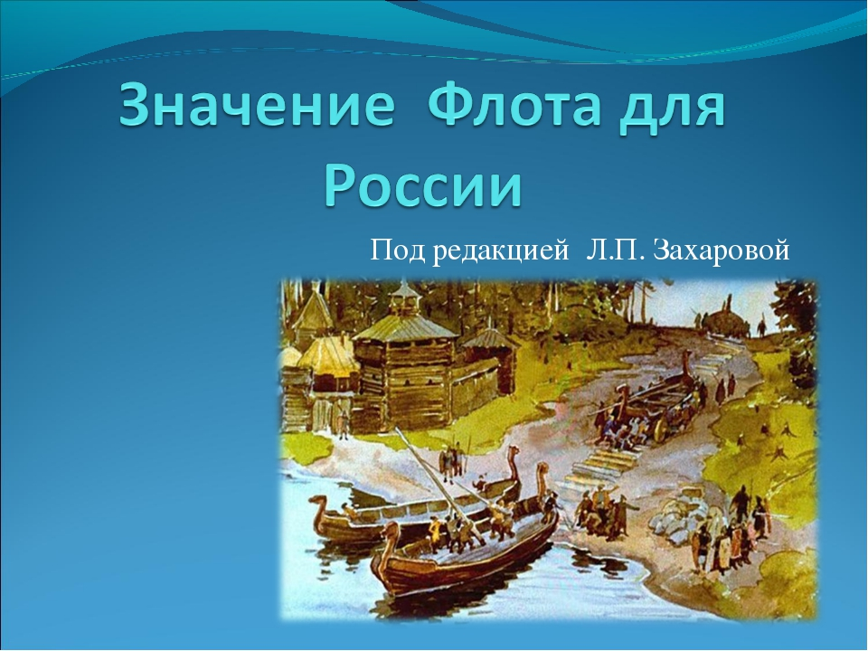 Под редакцией Л.П. Захаровой