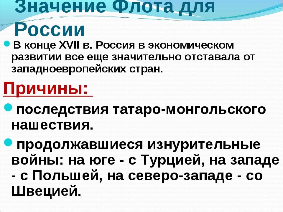Значение Флота для России В конце XVII в. Россия в экономическом развитии все...