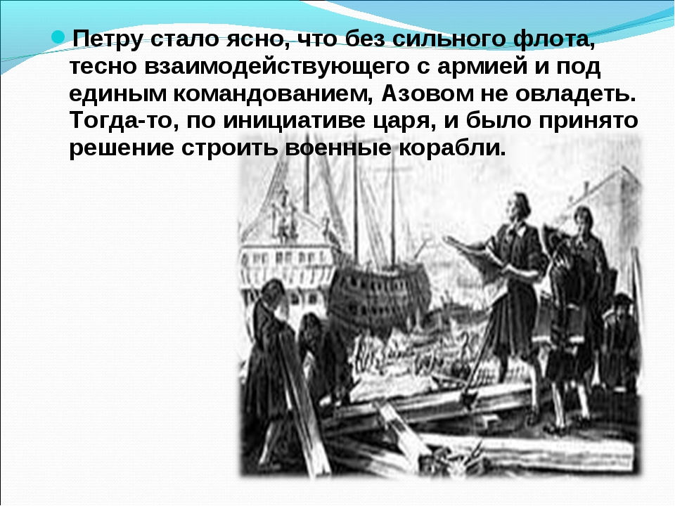 Петру стало ясно, что без сильного флота, тесно взаимодействующего с армией и...