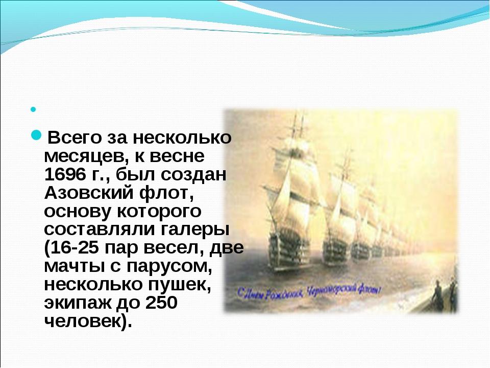Всего за несколько месяцев, к весне 1696 г., был создан Азовский флот, основ...