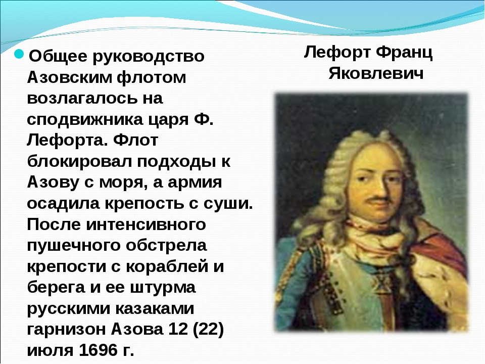 Общее руководство Азовским флотом возлагалось на сподвижника царя Ф. Лефорта....