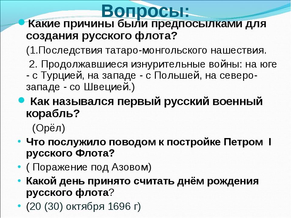 Вопросы: Какие причины были предпосылками для создания русского флота? (1.Пос...