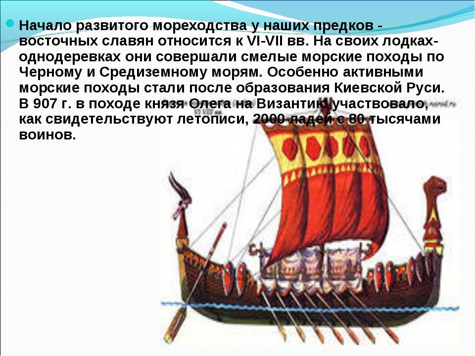 Начало развитого мореходства у наших предков - восточных славян относится к V...