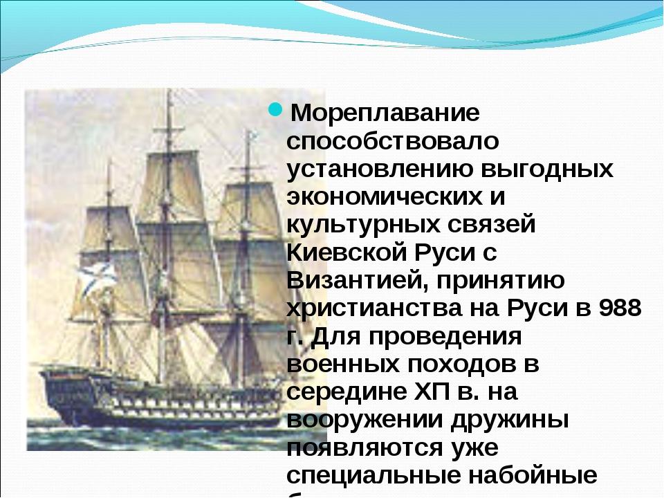 Мореплавание способствовало установлению выгодных экономических и культурных...