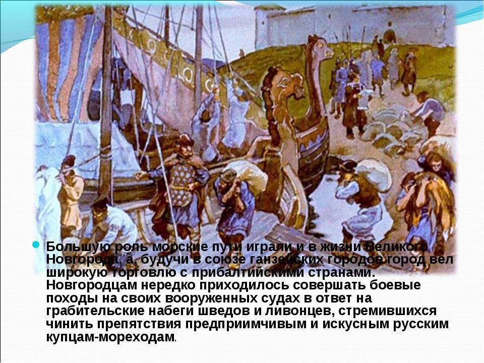 Большую роль морские пути играли и в жизни Великого Новгорода, а, будучи в со...