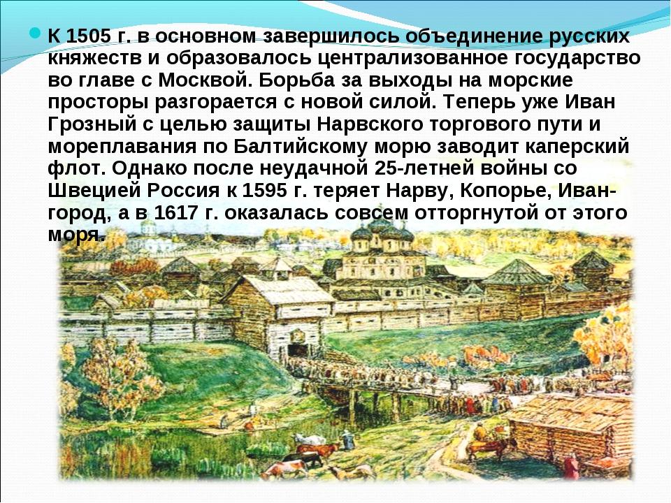 К 1505 г. в основном завершилось объединение русских княжеств и образовалось...