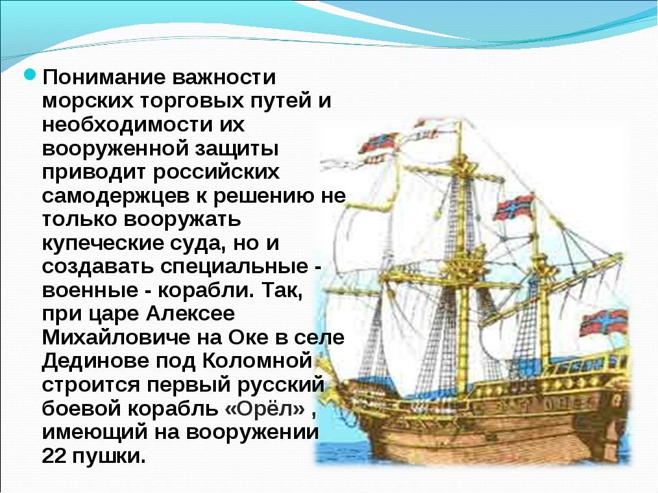 Понимание важности морских торговых путей и необходимости их вооруженной защи...
