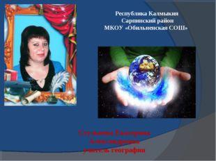 Республика Калмыкия Сарпинский район МКОУ «Обильненская СОШ» Стульнева Екатер