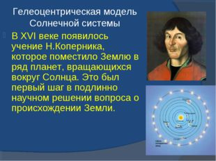 Гелеоцентрическая модель Солнечной системы В XVI веке появилось учение Н.Копе