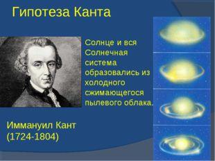 Гипотеза Канта Солнце и вся Солнечная система образовались из холодного сжима