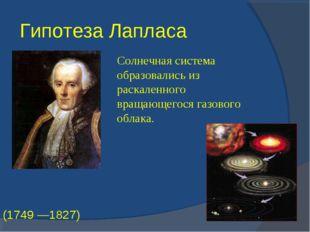 Гипотеза Лапласа Пьер-Симо́н Лапла́с (1749 —1827) Солнечная система образовал
