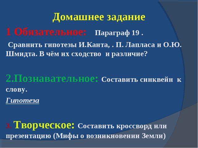 Домашнее задание 1 Обязательное: Параграф 19 . Сравнить гипотезы И.Канта, . П...
