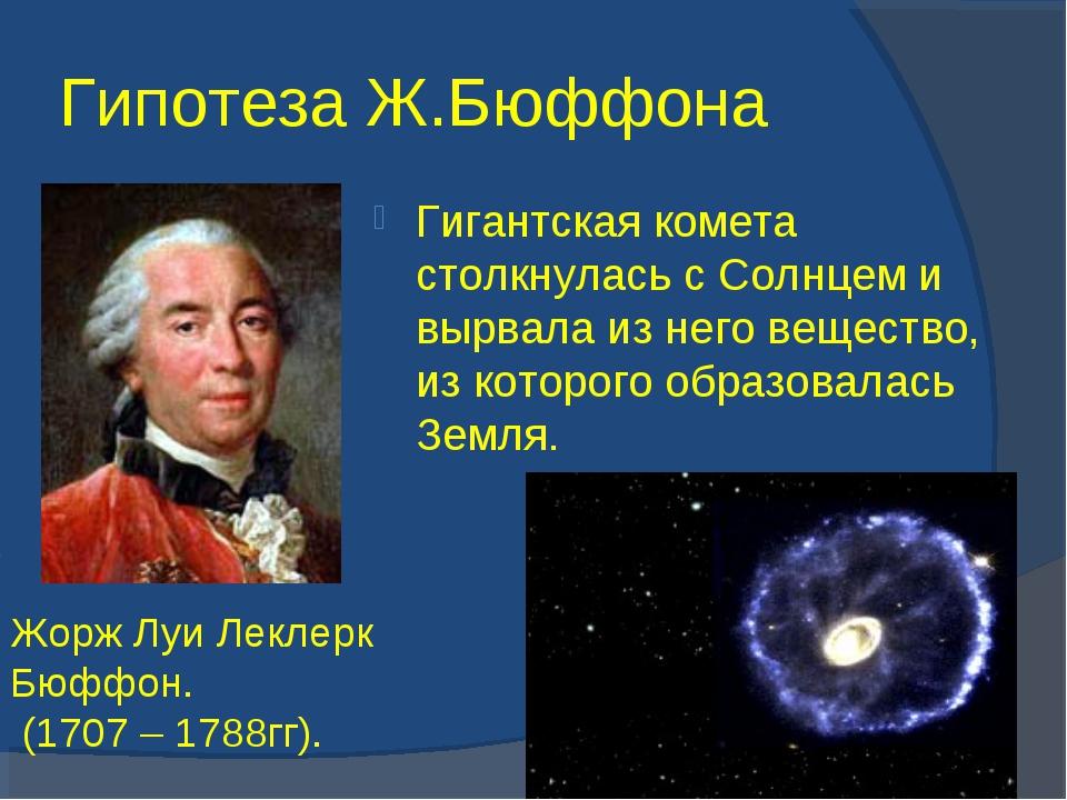 Гипотеза Ж.Бюффона Гигантская комета столкнулась с Солнцем и вырвала из него...