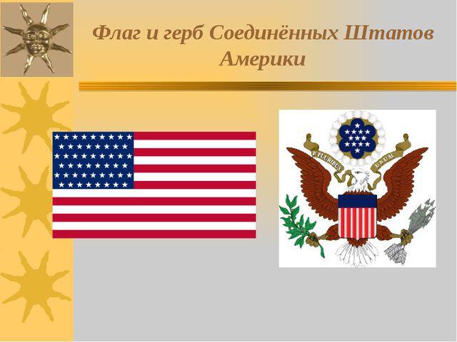 Флаг и герб Соединённых Штатов Америки