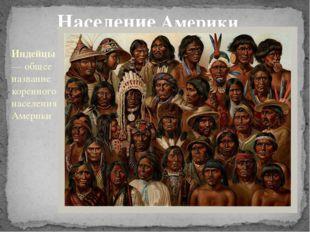 Население Америки Индейцы — общее название коренного населения Америки