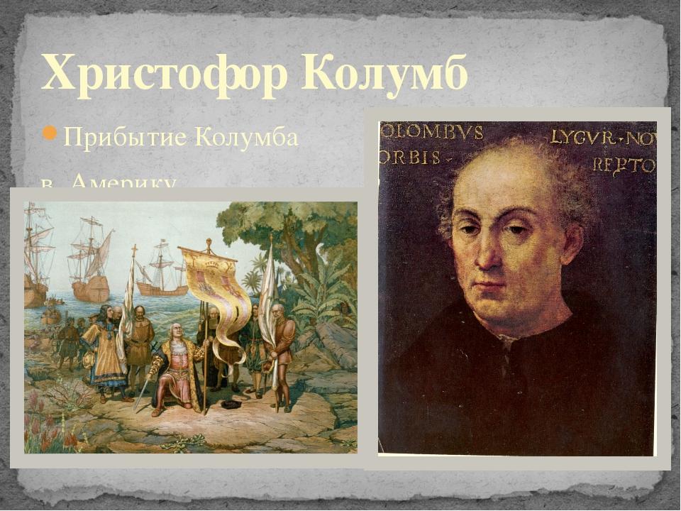 Прибытие Колумба в Америку Христофор Колумб