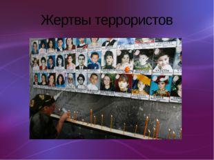 Жертвы террористов