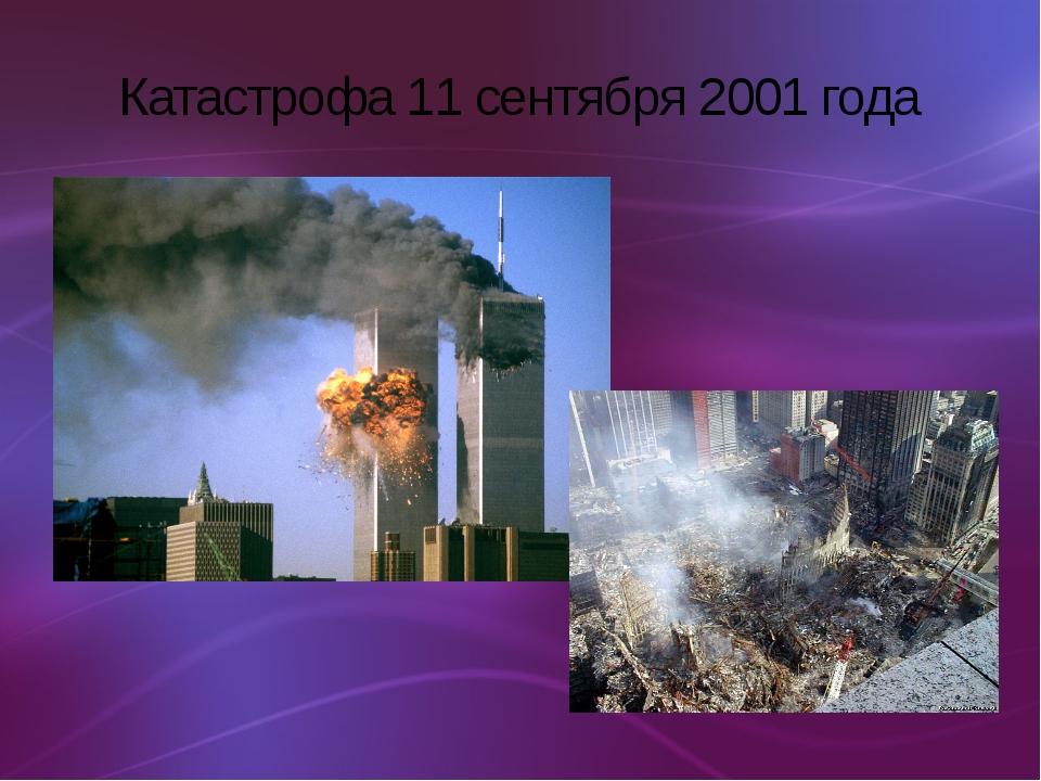 Катастрофа 11 сентября 2001 года