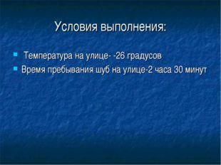 Условия выполнения: Температура на улице- -26 градусов Время пребывания шуб н