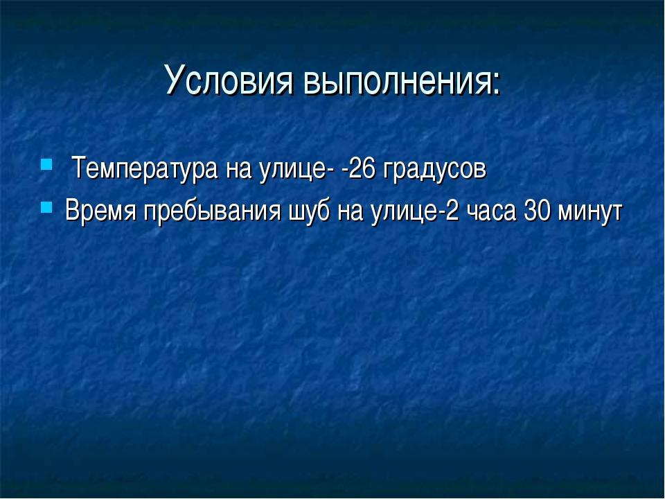Условия выполнения: Температура на улице- -26 градусов Время пребывания шуб н...