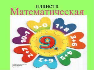 планета Математическая