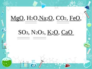 MgO, Н2О,Na2O, СО2, FeO, SO3, N2O5, K2O, CaO