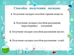 1. Получение оксидов способом горения веществ. 2. Получение оксидов способом