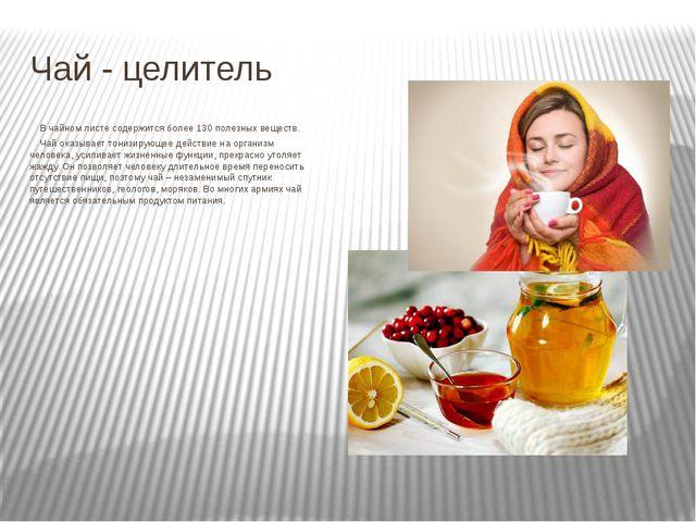 Чай - целитель В чайном листе содержится более 130 полезных веществ. Чай ок...