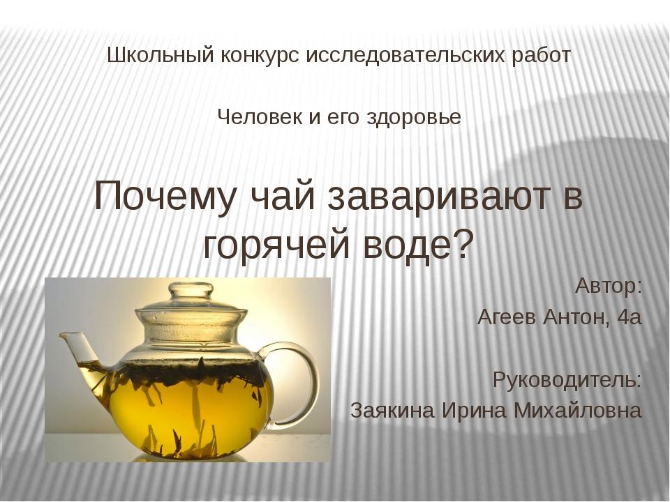 Школьный конкурс исследовательских работ Человек и его здоровье Почему чай за...